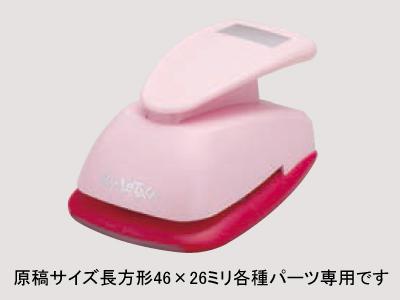 ABC-K46 クラフトパンチ46×26ミリ