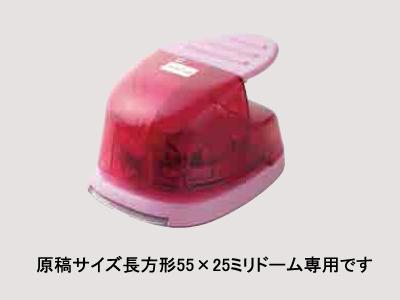 ABC-K55K 55ミリ×25ミリ クラフトパンチ