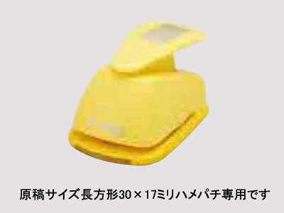 ABC-K30X30ミリ×17ミリのクラフトパンチ