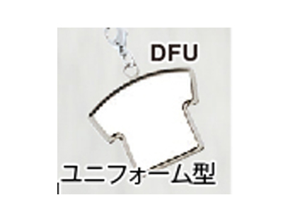 DFU 片面ユニフォームフックホルだー特価品